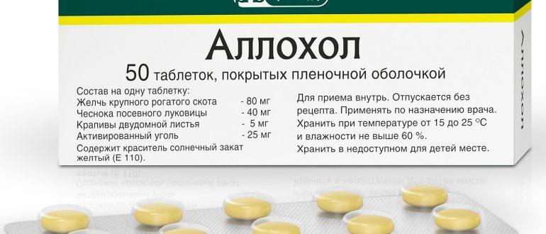 Как пить аллохол таблетки