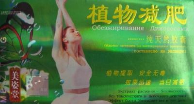 Таблетки с чайным экстрактом (Китай)